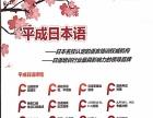 新学期日语考级班 沈阳学日语 沈阳日语培训