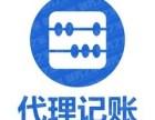 荔湾专业代理记账-企业年检-申报纳税-出口退税