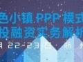 周红2017年特色小镇PPP模式与投融资实务解析