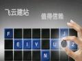 湖南长沙做网站_长沙企业网站_外贸网站_模版网站