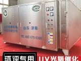 厂家直销 等离子光氧催化一体机 UV光解等离子废气处理设备
