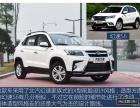 北汽幻速S5动力风尚SUV 首付低至5000元贷爱车回家