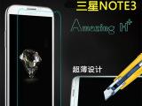 三星note3手机钢化膜 note3保护膜钢化玻璃贴膜 0.26