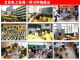 武汉学电工的地方 武汉文昌职业学校