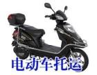 上海青浦区电动车摩托车托运公司
