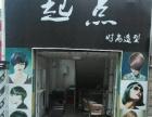 警察学院 美发店转让 商业街卖场