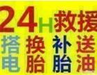 全武汉三镇24小时道路救援专业流动补胎搭电换电瓶送油送水拖车