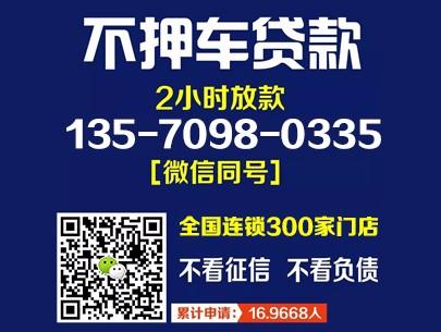 蓬江用车抵押贷款正规公司