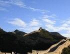 北京八达岭长城+八达岭野生动物园一日