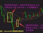微交易导师讲解金手指微交易均线看涨信号 第二节