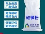 廠家直供高白高純硅微粉 800到10000目高細石英粉