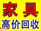 沙坪坝小龙坎杨公桥凤天路天星桥二手家具收售