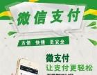 咸阳可以做微信支付微商城微信推广的公司
