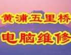 上海黄浦五里桥电脑上门diy装机硬盘U盘数据恢复维修网络布线