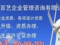 高效代办山东环保资质,欢迎来电咨询