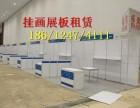 蚌埠书画展板出租场地布置会议搭建