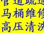 昌平县城疏通马桶136012管道疏通81741清洗疏通下水道