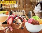 武汉花式冰淇淋加盟店 欧莱雪让你成为美食赢家