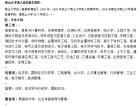 2017年成考+燕山大学+河北工业大学