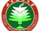北京理工大学网络远程教育热门专业火爆招生啦