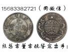 重庆古钱币市场价格表