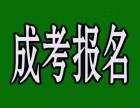 2017年文山成人高考报名截止时间