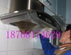 杭州保洁、家庭保洁、开荒保洁、油烟机清洗维修