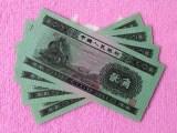 大连上门回收纸币,大连回收猴票,大连回收车工60年贰元纸币