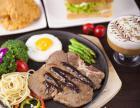 郑州西餐厅加盟排行榜初客牛排好不好