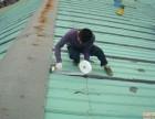承接江门锌铁瓦维修工程蓬江彩钢瓦防腐台山瓦面防锈喷漆工程