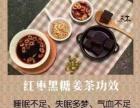 又木黑糖红枣姜茶加盟 淘宝代理