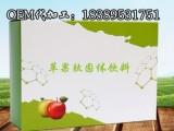 南京电商苹果肽贴牌OEM加工优质服务