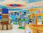 特特乐加盟 儿童乐园 投资金额 20-50万元
