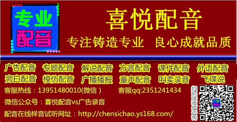金华配音网站