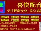 南京广告配音收费标准