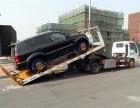 沧州道路救援24小时搭电+拖车+换胎+长途拖车