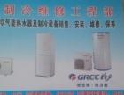 专业维修各大品牌空调冰箱