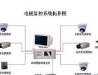 安庆高清监控安装 远程监控 手机监控 网络布线