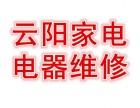 云阳长虹电视维修点厂家网站各点售后服务