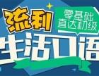惠州惠阳英语培训班选择哪里好
