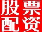 郑州股票配资 期货配资 原油无息 配资咨询1-10倍
