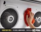 衡水上门油烟机清洗、热水器清洗、冰箱清洗、空调清洗