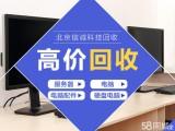 北京市高价回收二手服务器硬盘内存回收二手监控硬盘回收电脑