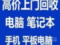 江干区火车东站手机回收二手笔记本电脑相机平板上门回收抵押