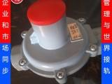 DN15中压进户燃气调压器家用减压阀中压进户表前燃气调压器