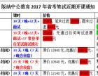 2017云南农村信用社面试技巧之礼仪指导