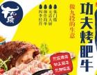 武汉牛九段功夫烤肉加盟费多少烤肉加盟店排行榜