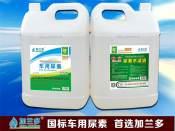 天津CGT汽车尿素|山东划算的车用尿素销售