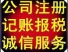 长安区注册各类公司代办 专业会计团队记账报税 注销