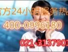 欢迎进入-!上海卡迪煤气灶(网点)各维修电话